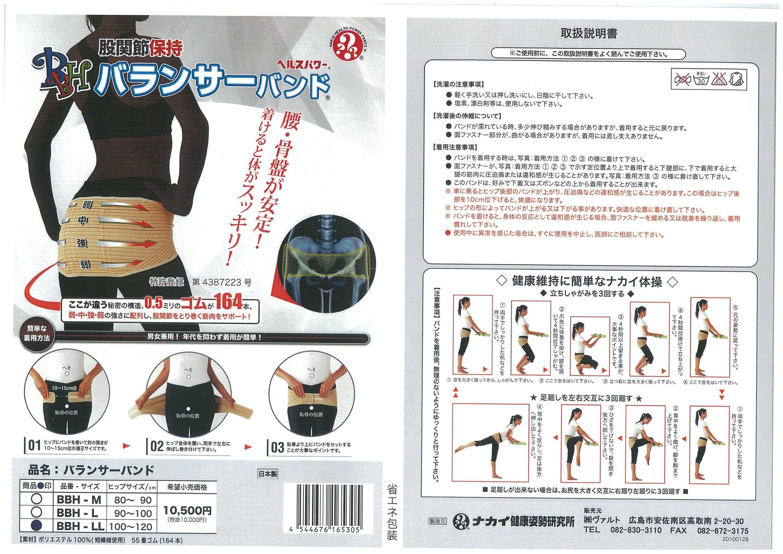 腰痛対策。:画像