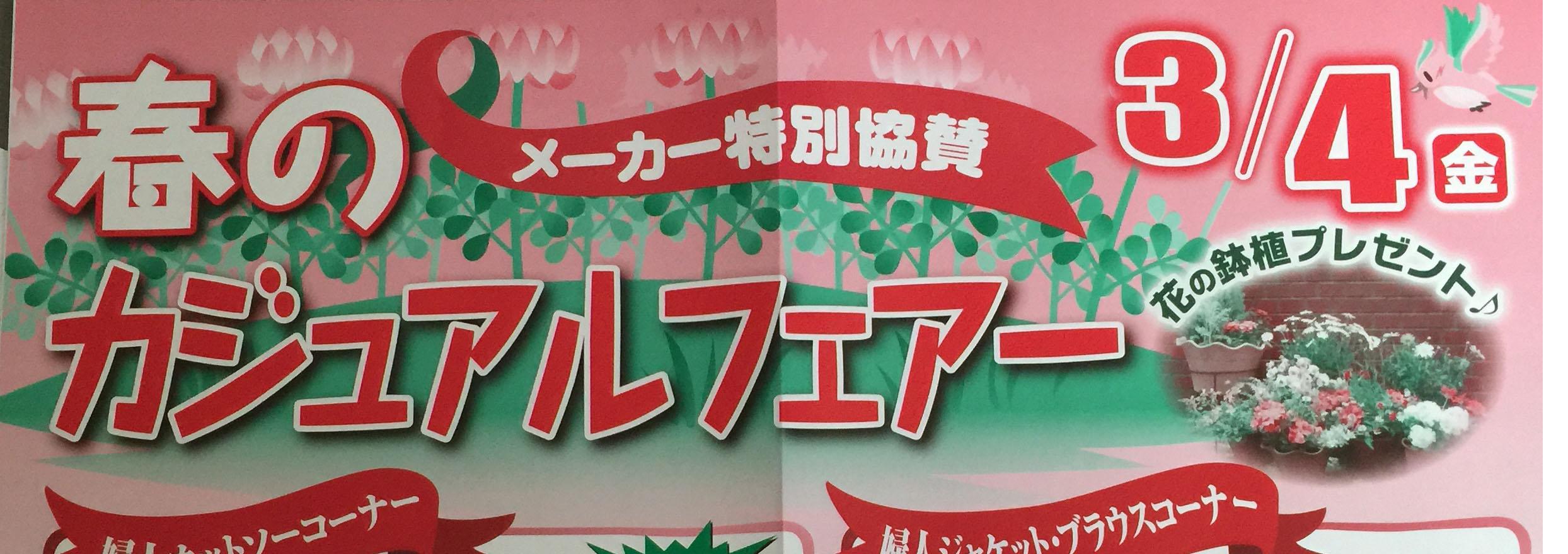 【3/4(金)春のカジュアルフェアー】ブラウス・カットソーが勢揃い!!:画像