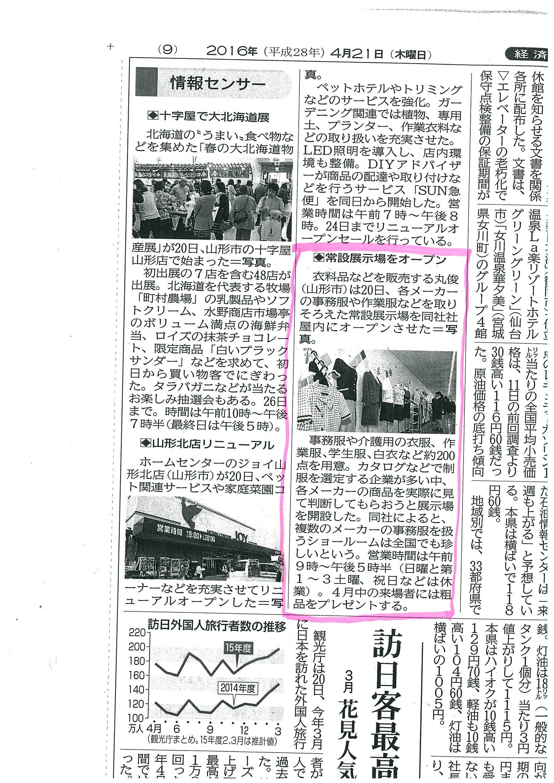 【4/21の山形新聞に掲載されました】:画像