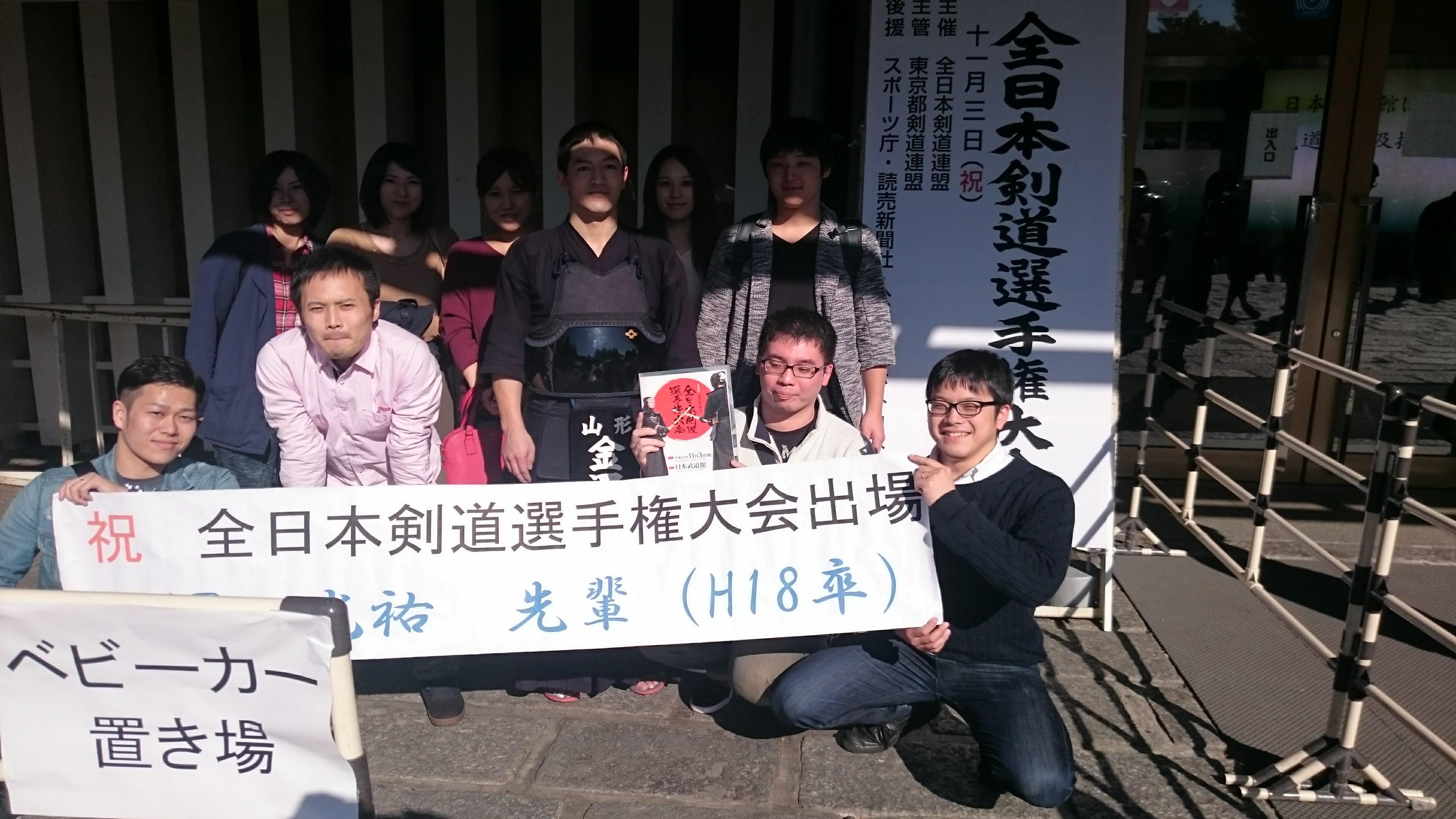 第65回全日本剣道選手権大会