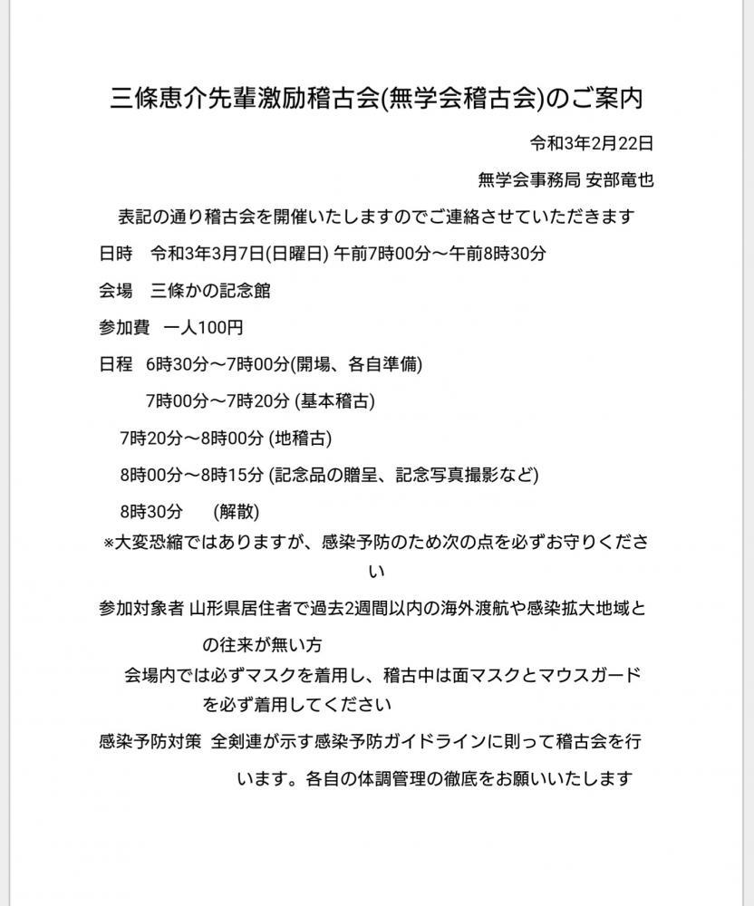 三條恵介先輩激励稽古会(無学会稽古会)のご案内