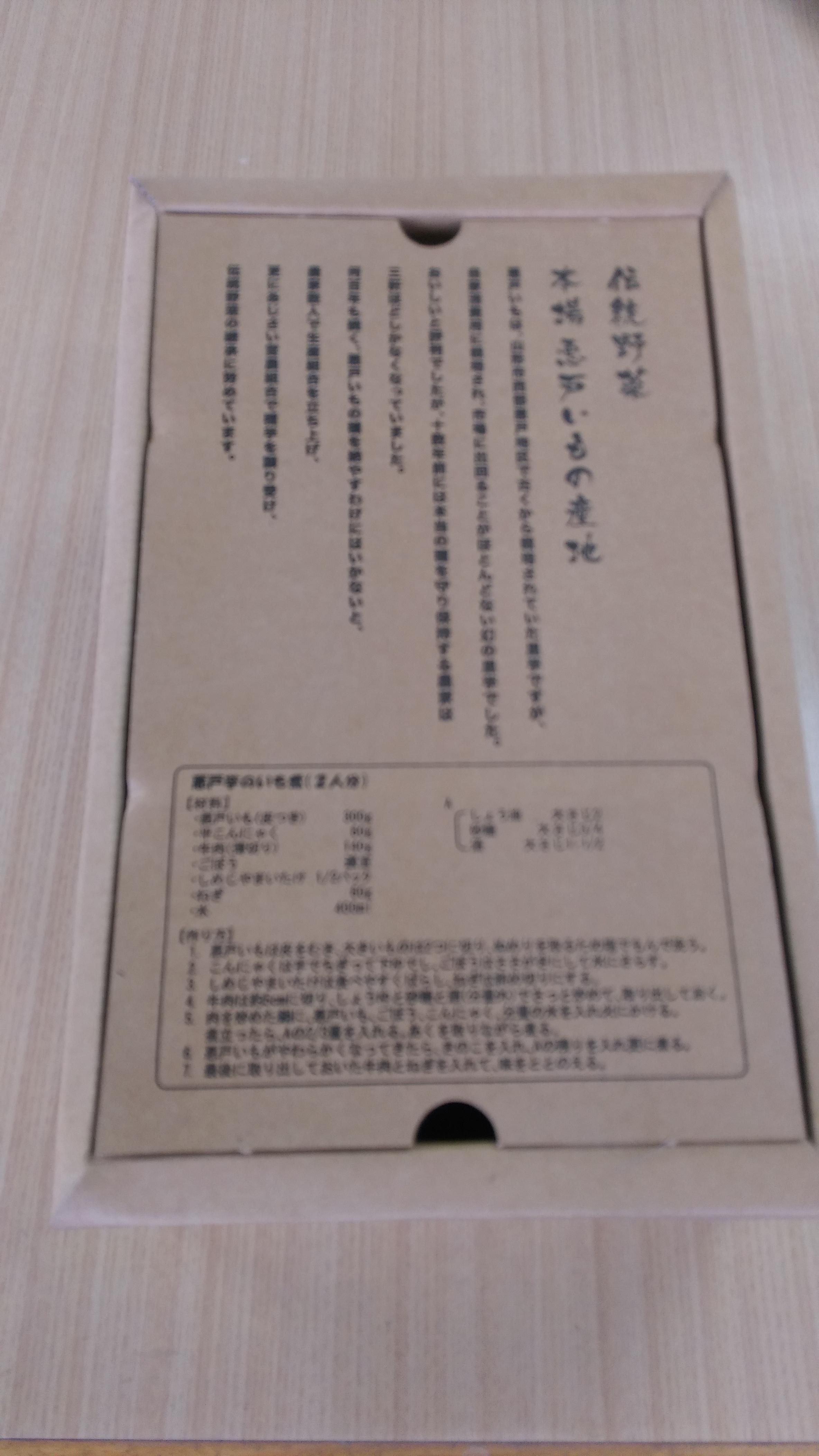 new悪戸芋2kg箱