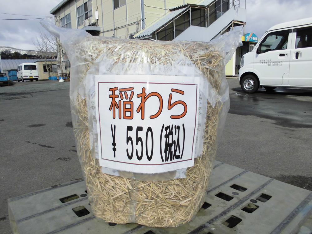 稲わら 販売しています!!