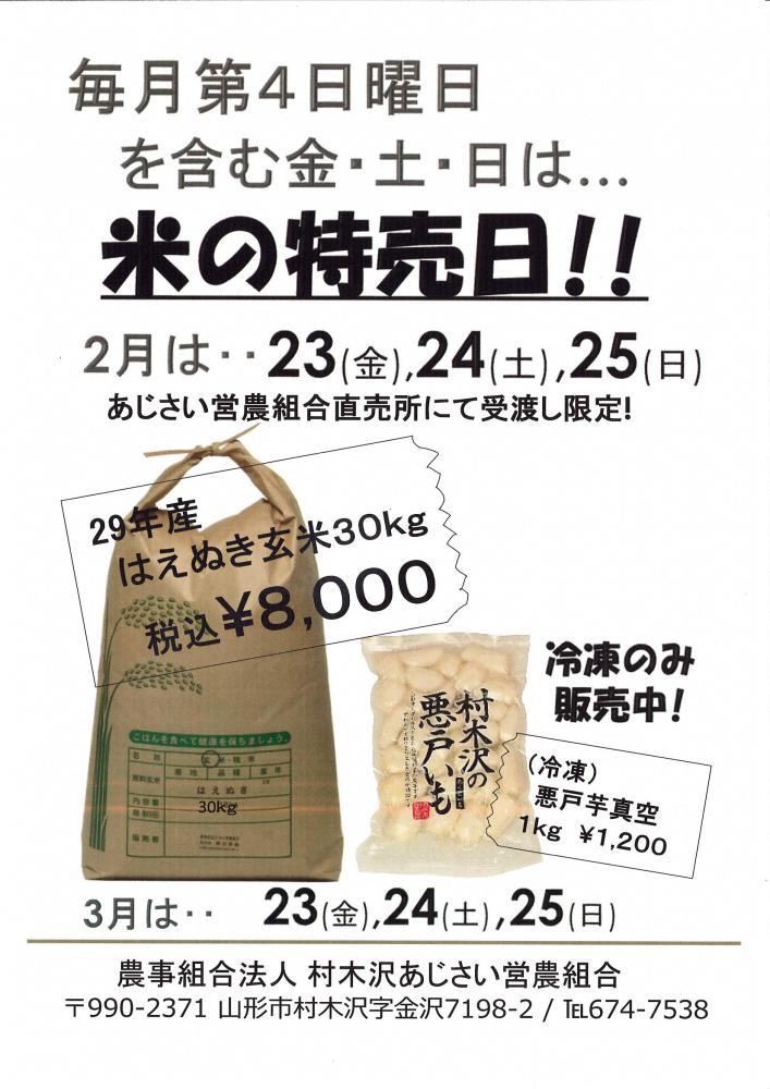 毎月第4週末 はえぬき30kg 特売日!!