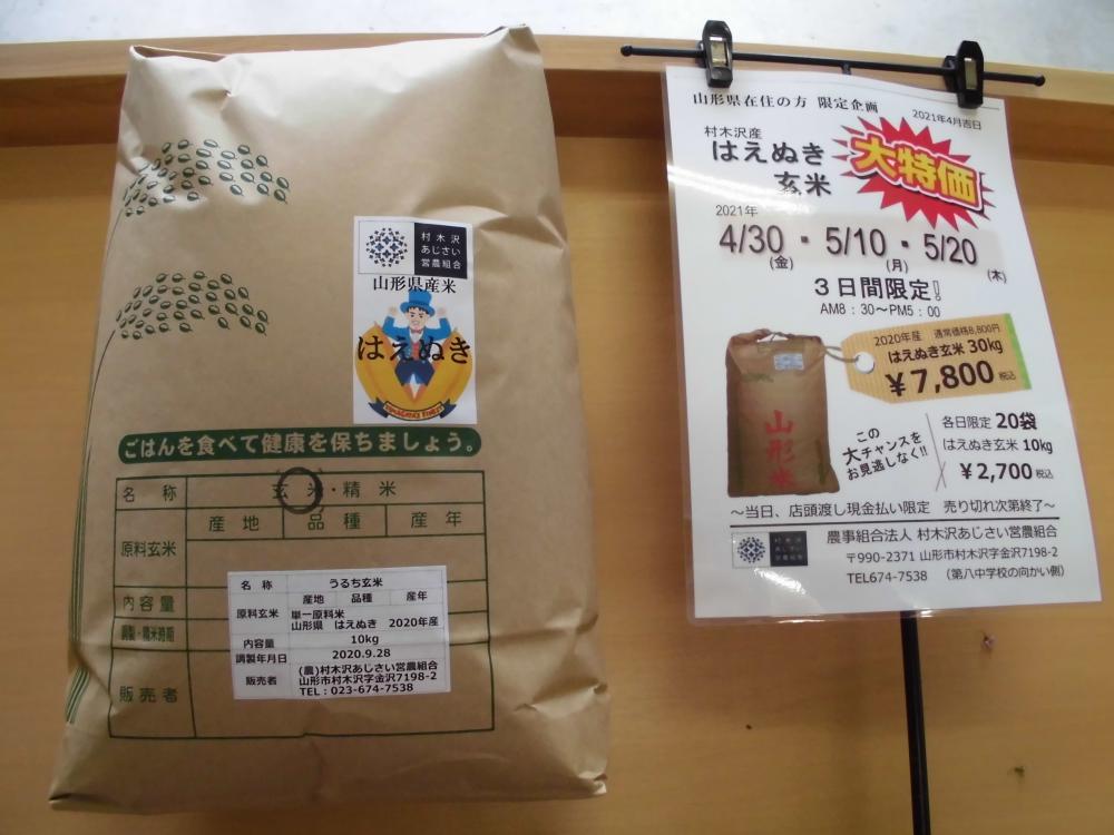 村木沢産はえぬき玄米 特売!:画像