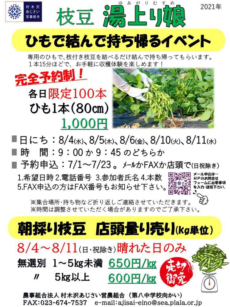 枝豆「湯上り娘」ひもイベント 今年もやります(^o^)丿:画像