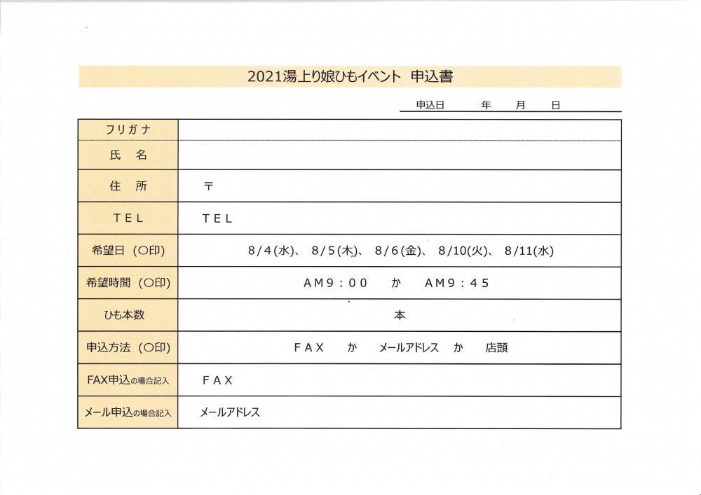 2021湯上り娘ひもイベント 申込書(印刷用)です!:画像