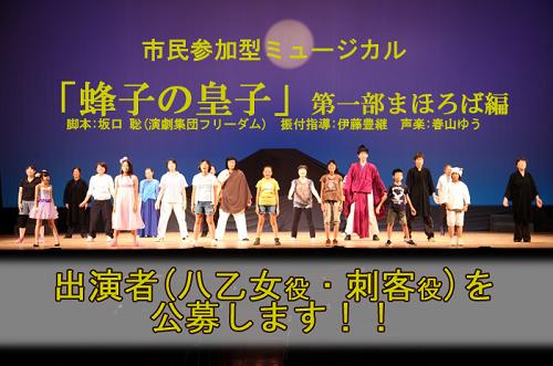 市民参加型ミュージカル「蜂子の皇子」