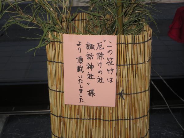 笹の葉サ~ラサラ♪