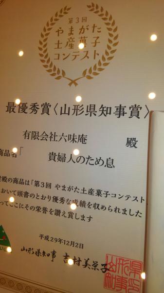 祝 最優秀賞!!!