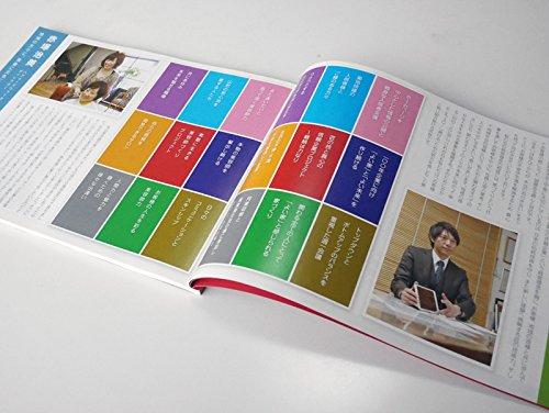 みちのくヴィジョン第一巻・山形の若手経営者100人篇_ほぼ完売御礼:画像