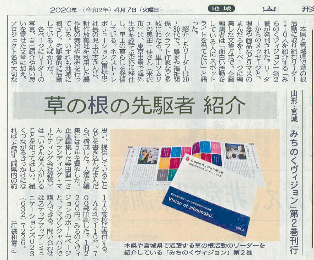 みちのくヴィジョン第二巻_山形新聞にて記事掲載:画像
