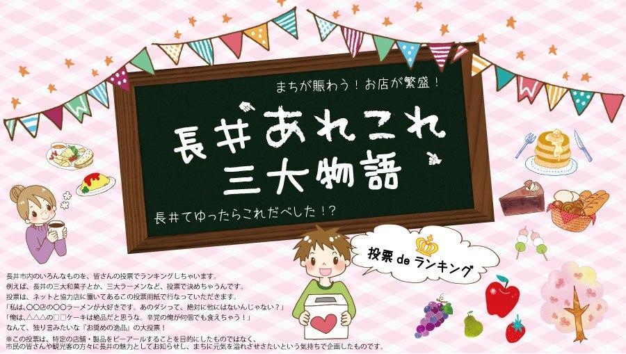 長井あれこれ三大物語-長井てゆったらこれだべした!!-