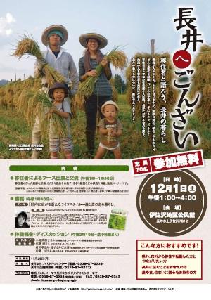 移住・定住セミナー「長井へごんざい」を開催します。:画像