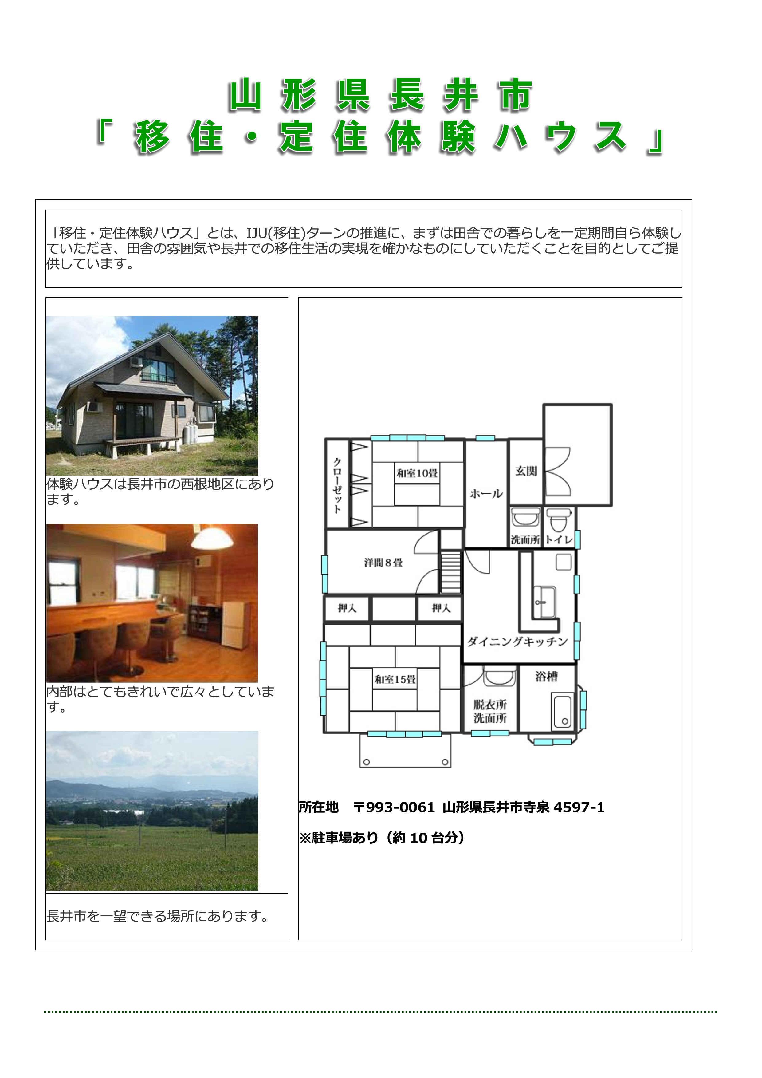 移住・定住「体験ハウス」の入居者を募集します。:画像