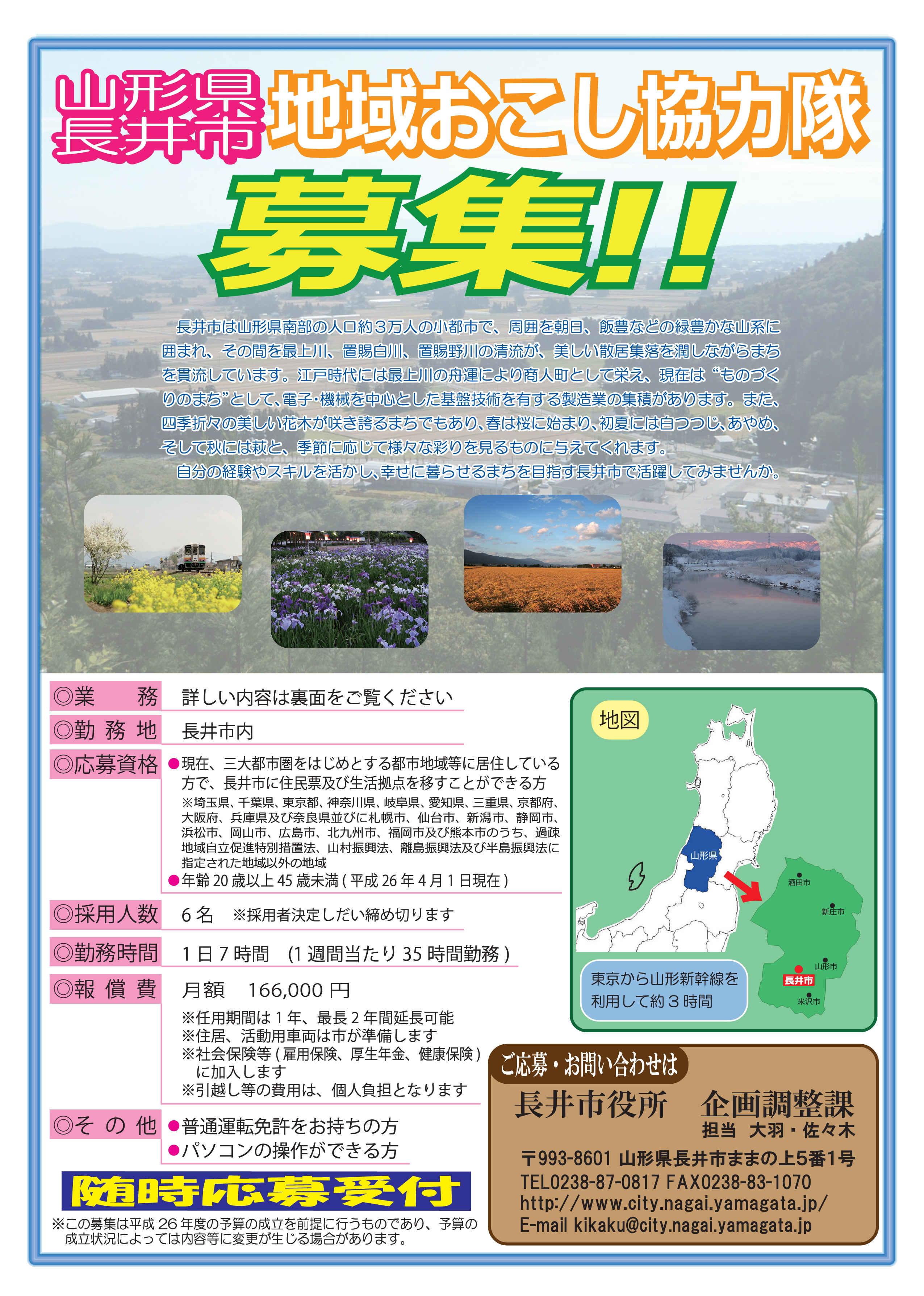 長井市地域おこし協力隊を募集します。:画像