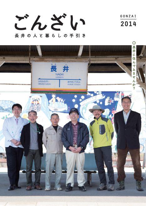 長井の人と暮らしの手引き『ごんざい』を発行しました。:画像
