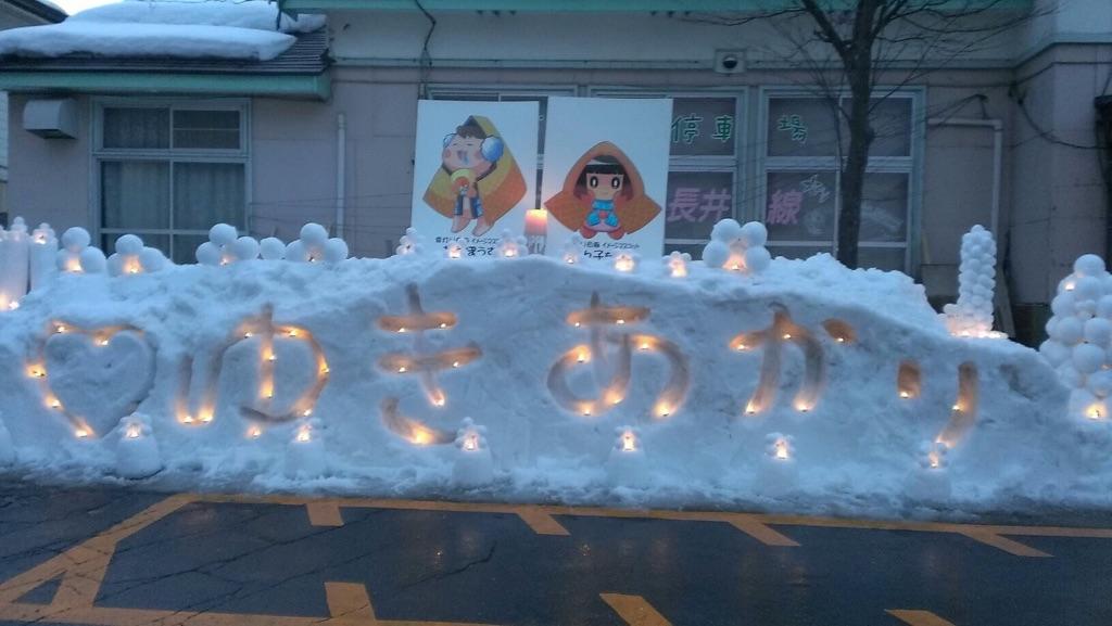 ながい雪灯り回廊まつりレポート≪長井駅・駅前通り・長井小学校≫