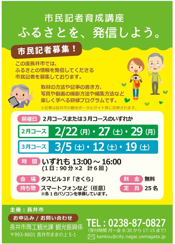 市民記者育成講座の参加者募集中!!