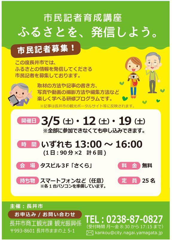 3/3~スタート 市民記者育成講座の参加者募集!