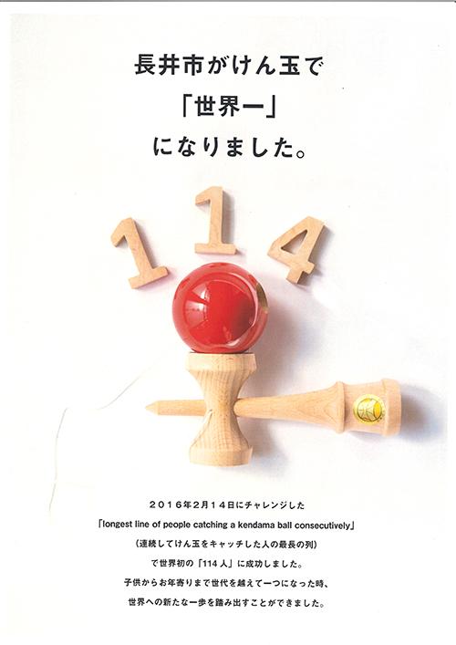 平成28年3月21日NHK「ひるブラ」生放送の舞台は長井!