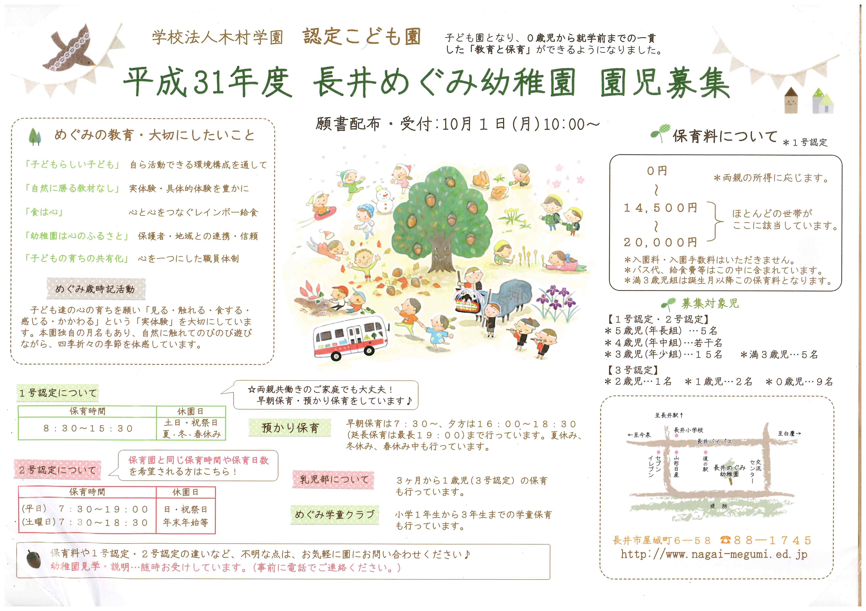 平成31年度 園児募集が始まります!:画像