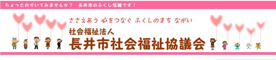 ながいふくしランド|長井市社協