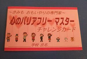 「心のバリアフリーマスターチャレンジカード」はじめました!:画像