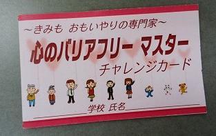 心のバリアフリーマスター第1号が誕生!!!:画像