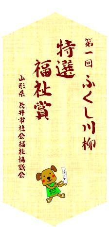 いよいよ決定!「ふくし川柳」特選の発表です!:画像
