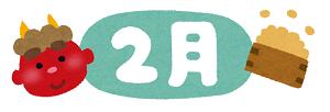 平成31年2月の相談日情報:画像