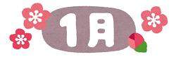 令和2年1月の相談日情報:画像