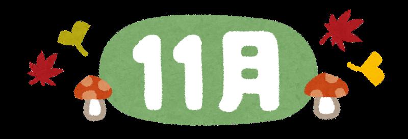 令和2年11月の相談日情報