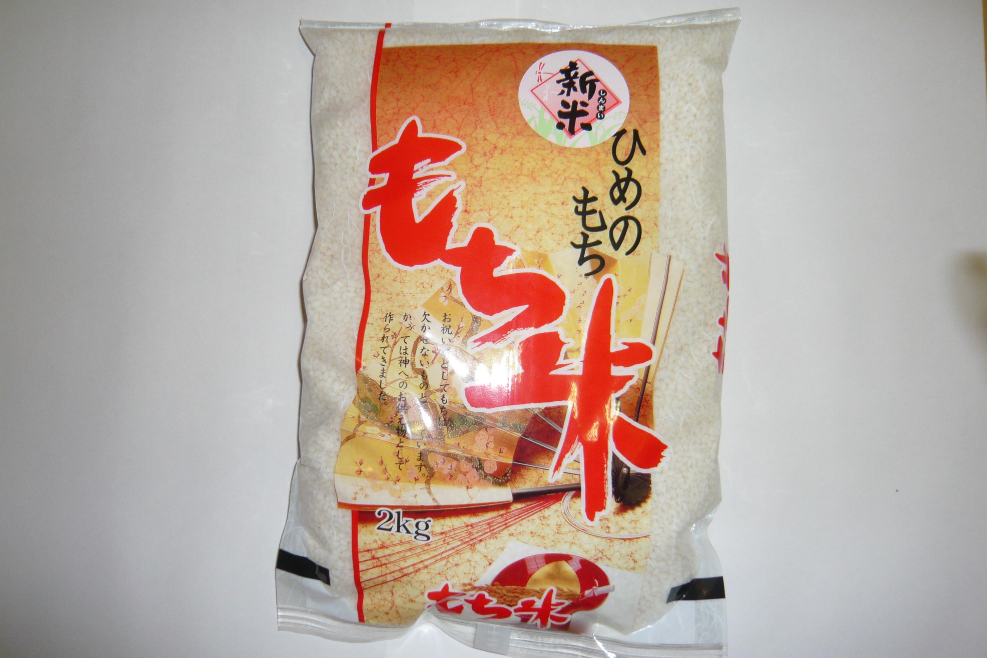 新米《ヒメノモチ》山形県飯豊産:画像