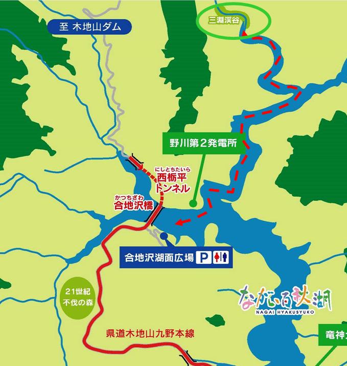 三淵渓谷へのアクセスについて:画像