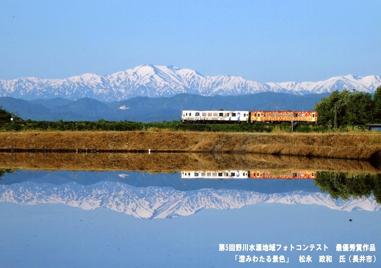 第5回野川水源地域フォトコンテスト結果発表:画像