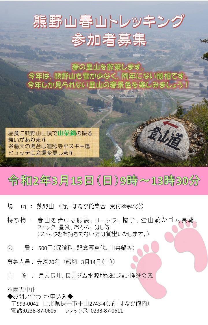 2020 熊野山春山トレッキングのお知らせ(参加者募集):画像