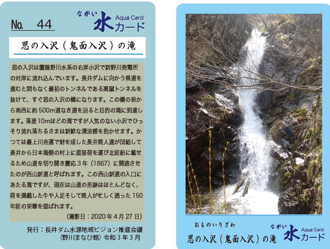 ながい水カード」NO.44を発行しました。:画像
