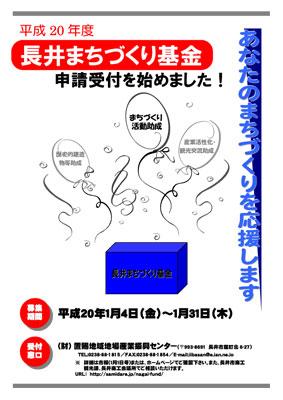 平成20年度「長井まちづくり基金」の申請受付が始まりました
