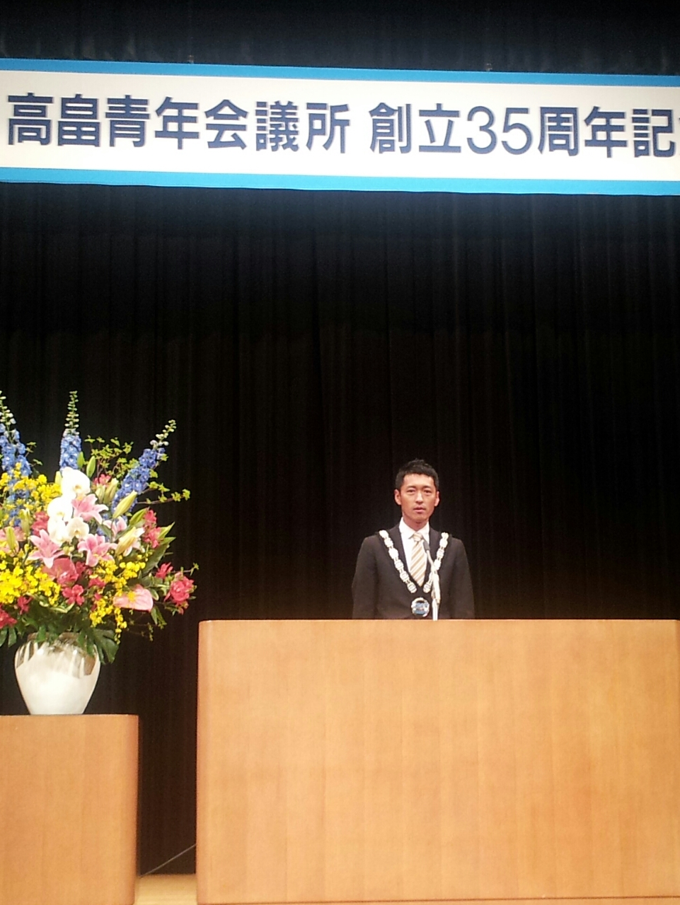 5/11(土) 高畠JC 創立35周年式典開催:画像