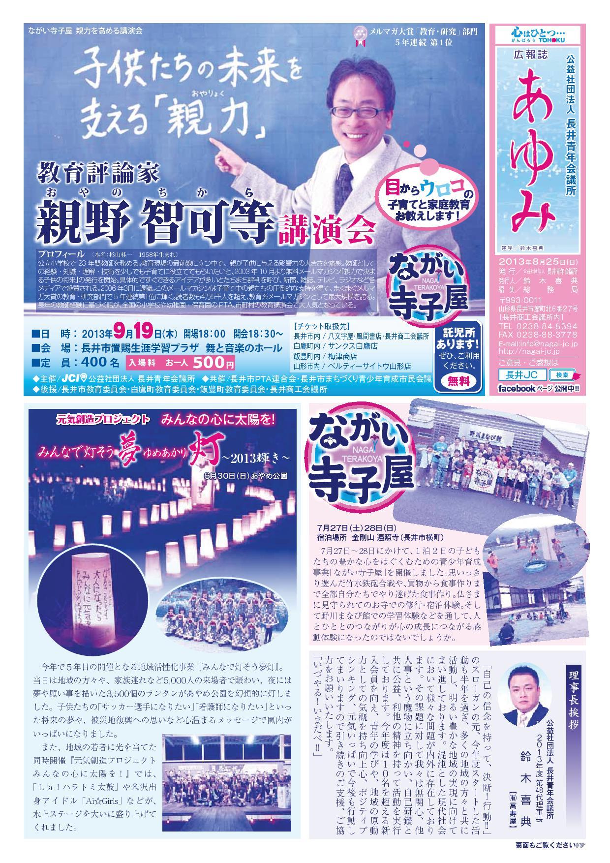 8/25(日) 新聞折込【広報誌あゆみ】 表面:画像