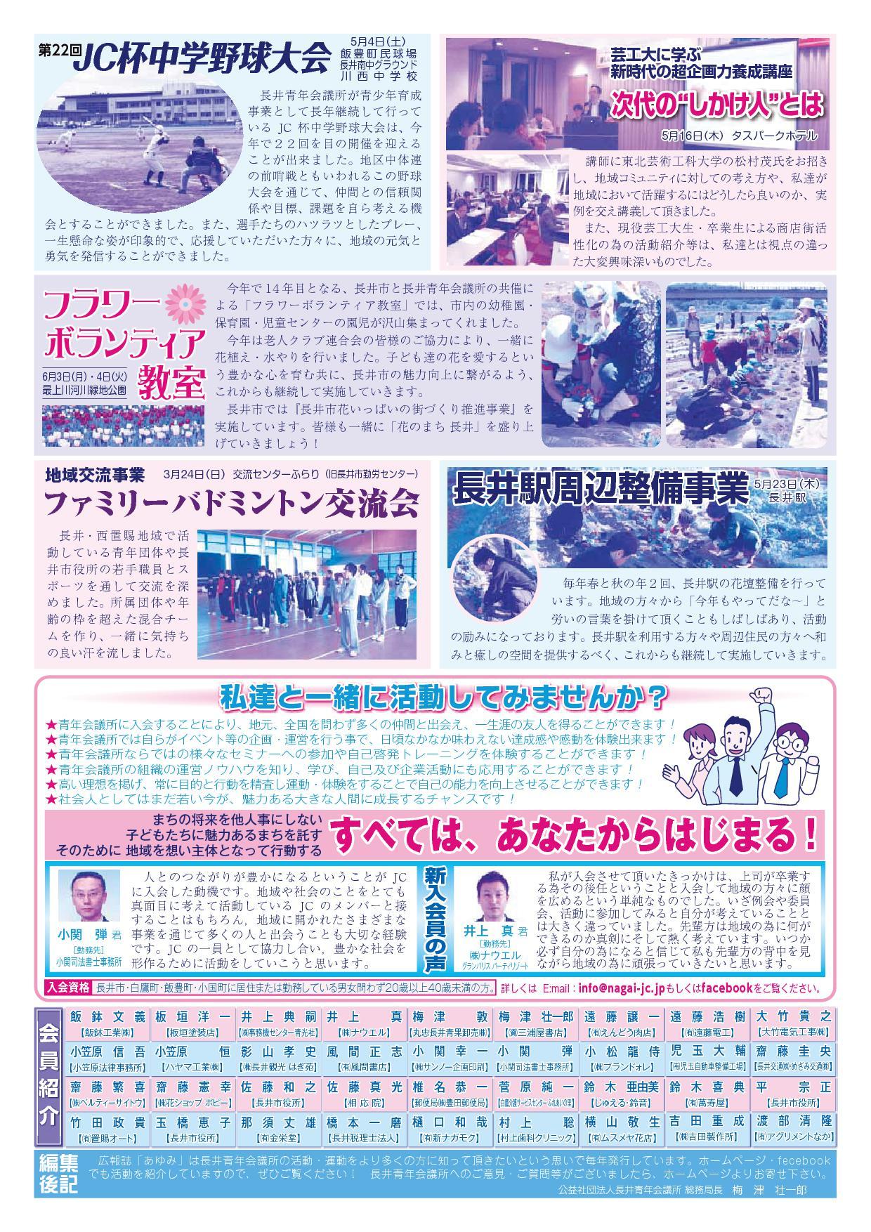8/25(日) 【広報誌あゆみ】 裏面:画像