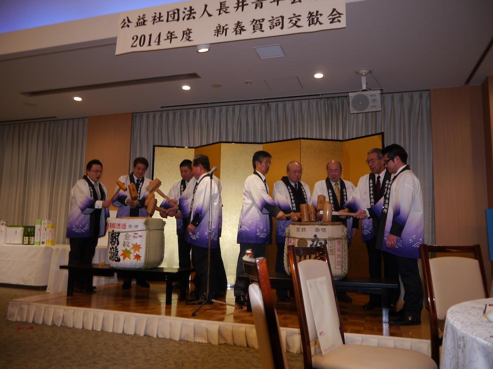 公益社団法人長井青年会議所 2014年度 新春賀詞交歓会:画像