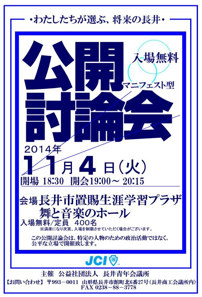 わたしたちが選ぶ、将来の長井 公開討論会開催しました:画像