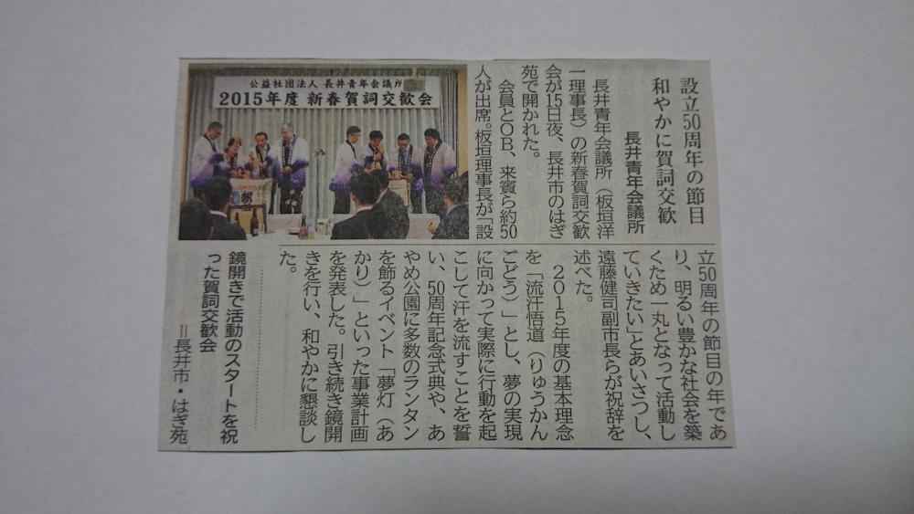 1/17 press 長井JC:画像
