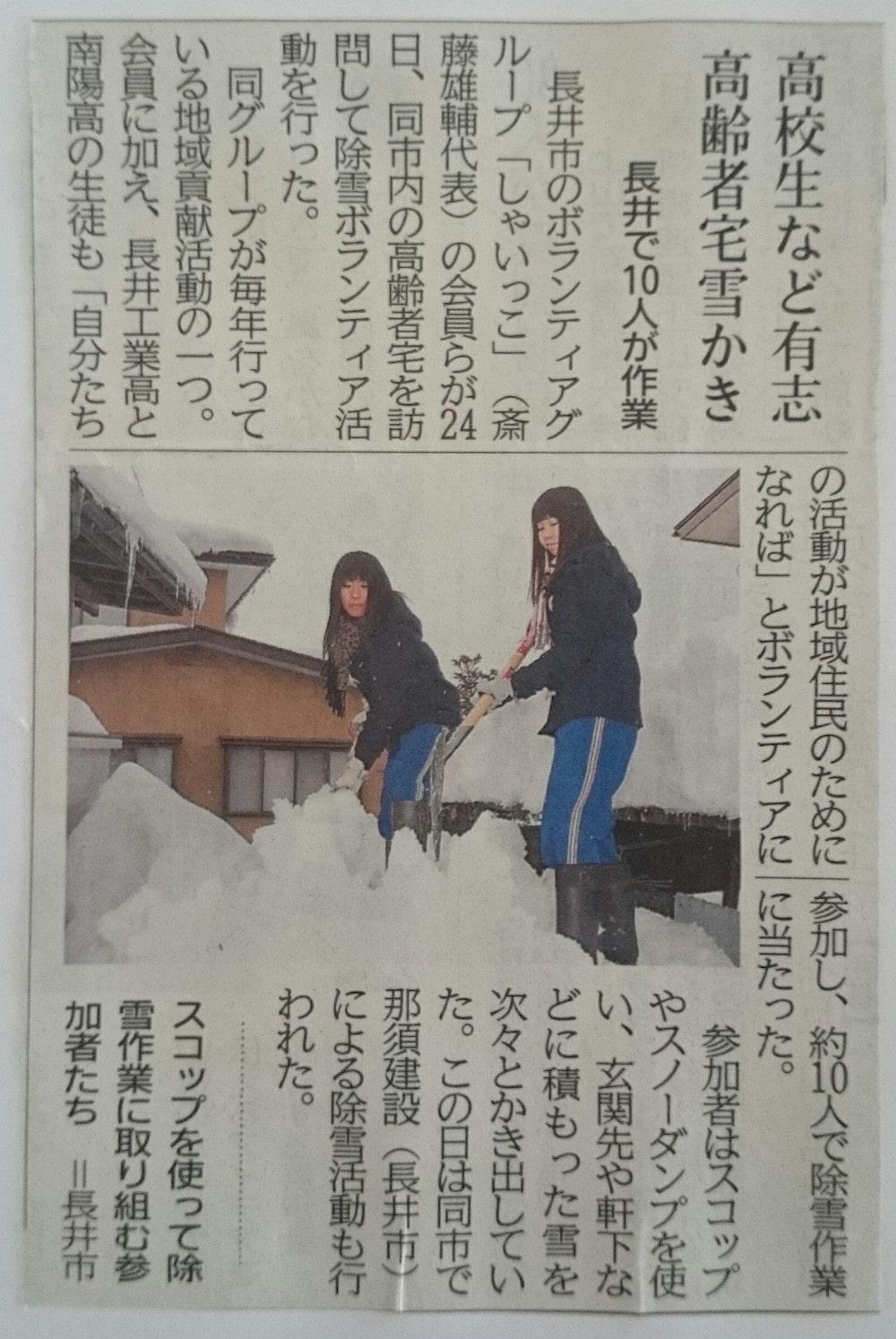 1/24  雪かきボランティア活動 【 しゃいっこ 】:画像