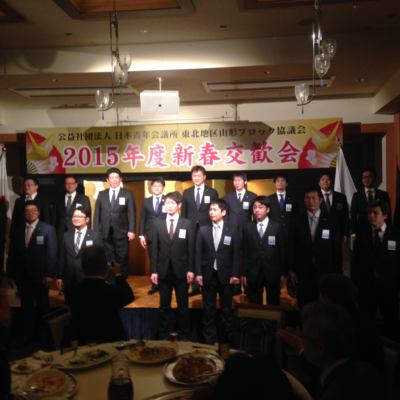 1/31 第1回会員会議所会議新春交歓会  酒田:画像