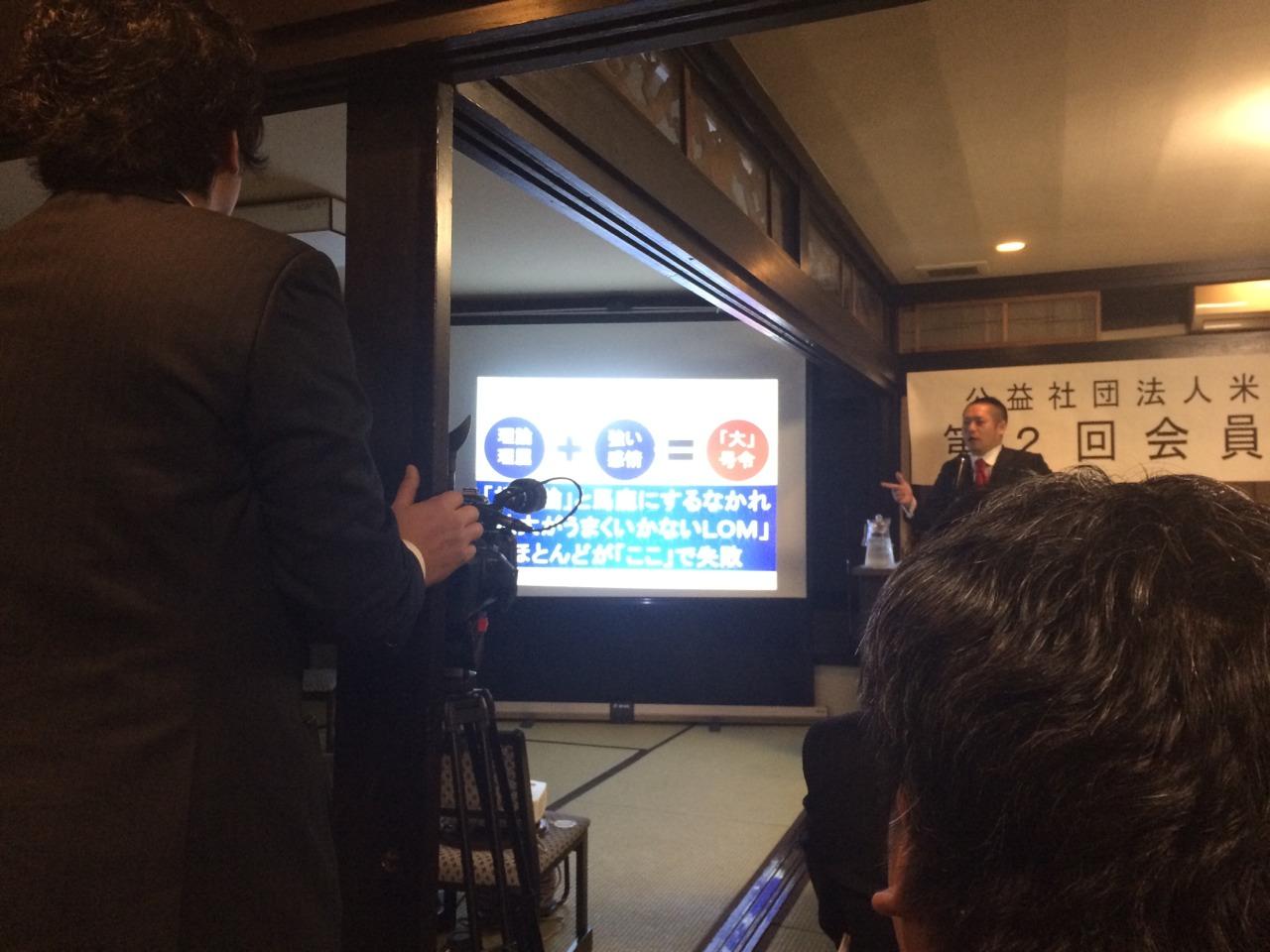 2/6  公益社団法人米沢青年会議所 第2回会員拡大会議:画像