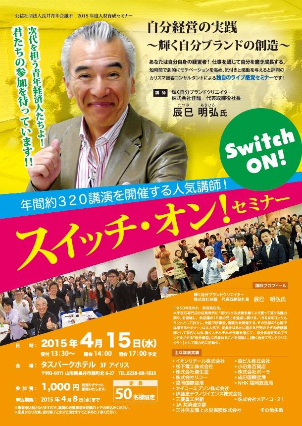 4/15(火) カリスマ講師来たる!「スイッチ・オン!セミナー開催」:画像