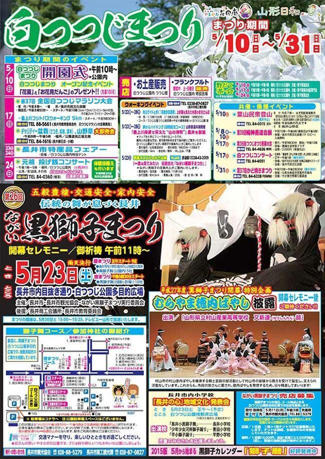 5/23 ながい黒獅子まつり:画像